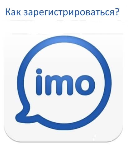 имо регистрация