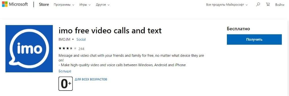 Скачать Imo на Windows Phone смартфон бесплатно