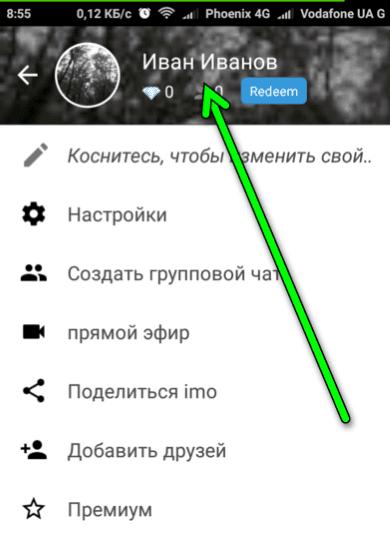 профиль в Имо с новыми данными