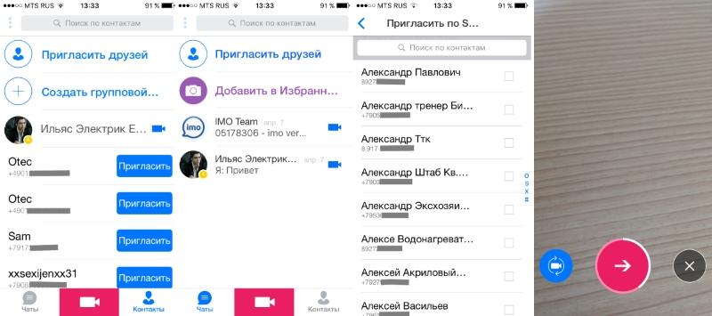 интерфейс приложения имо