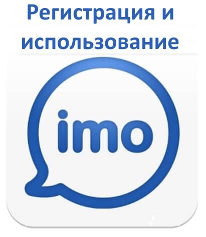 Использование imo